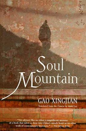 Soul Mountain - jacket image