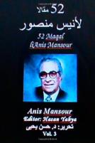 Anis Mansour