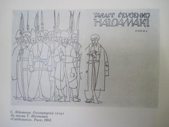 "Title pages for Shevchenko's ""Haydamaky"" (1964)"