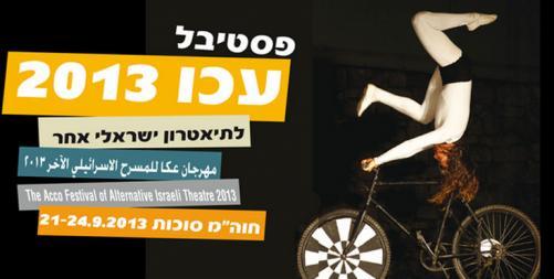 Israeli Fringe Theatre Festival