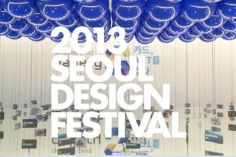Seoul Design Festival 2013