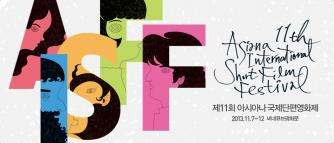 © Asiana International Short Film Festival