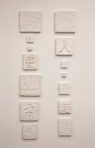 Annie Lai-Kuen Wan, 'Looking for Poetry in Wan Chai', relief sculpture comprising ceramic moulds. Image courtesy of the artist.