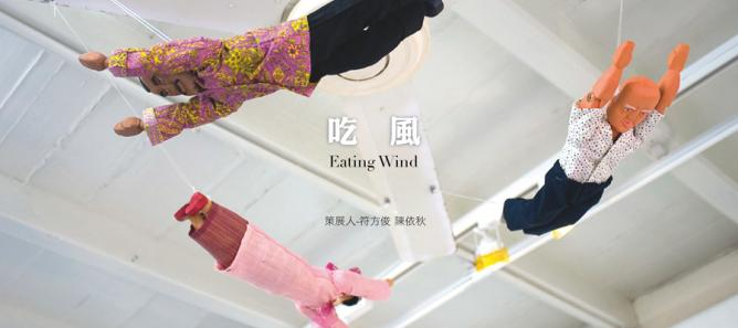 Eating Wind
