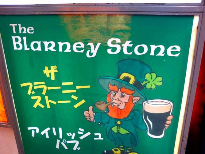 The Blarney Stone   © Bill Pellowe/Flickr