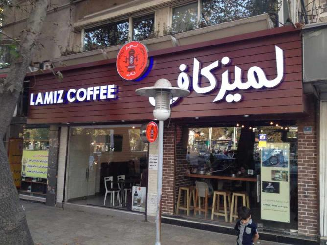 Lamiz Coffee, Tajrish Square branch | © Tehran Cafes/Flickr