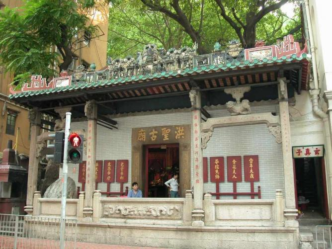 Hung Shing Temple | © ChingMing/WikiCommons