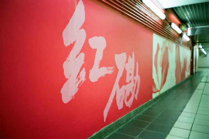 Hung Hom Metro Station © cliffchen1973/Flickr