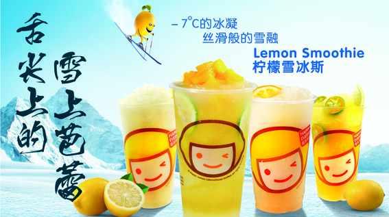 Happy Lemon Bubble Tea | © Happy Lemon Bubble Tea