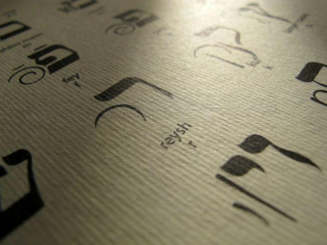 Yiddish Alphabet © Paul Dooley/Flickr