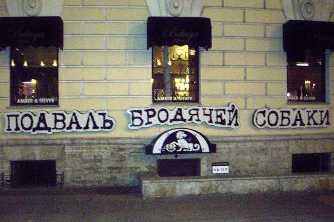 Stray Dog Café basement in St Petersburg © Spaniel/WikiCommons