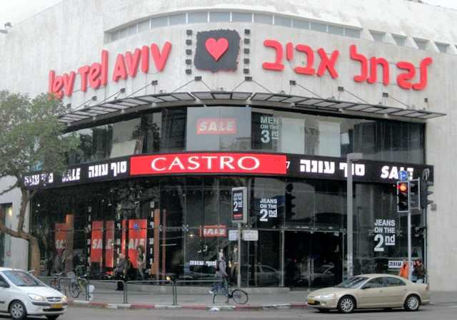 Dizengoff Center Tel Aviv