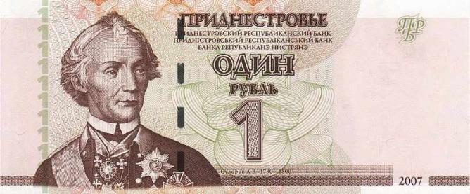Приднестровский один рубль 2000 года. Аверс.   © Банк Приднестровья/WikiCommons