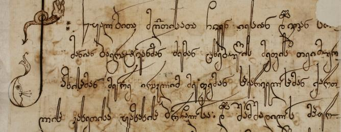 Royal Charter of King Erekle II | © ქართული ხელნაწერი წიგნი/WikiCommons