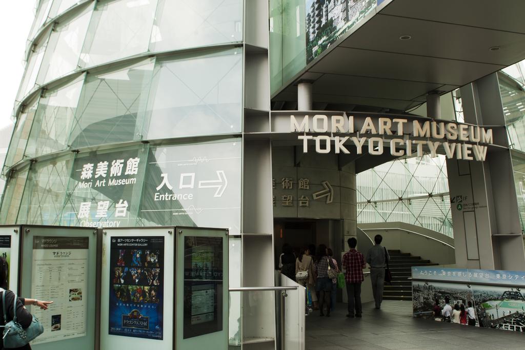 Mori Art Museum © Wikicommons