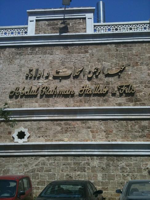 Abdul Rahman Hallab & Sons 1881 | © Chaps the idol/WikiCommons