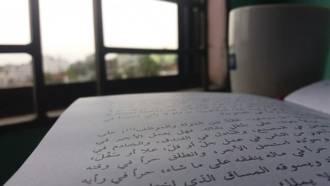 Arabic Literature / ©Pixabay