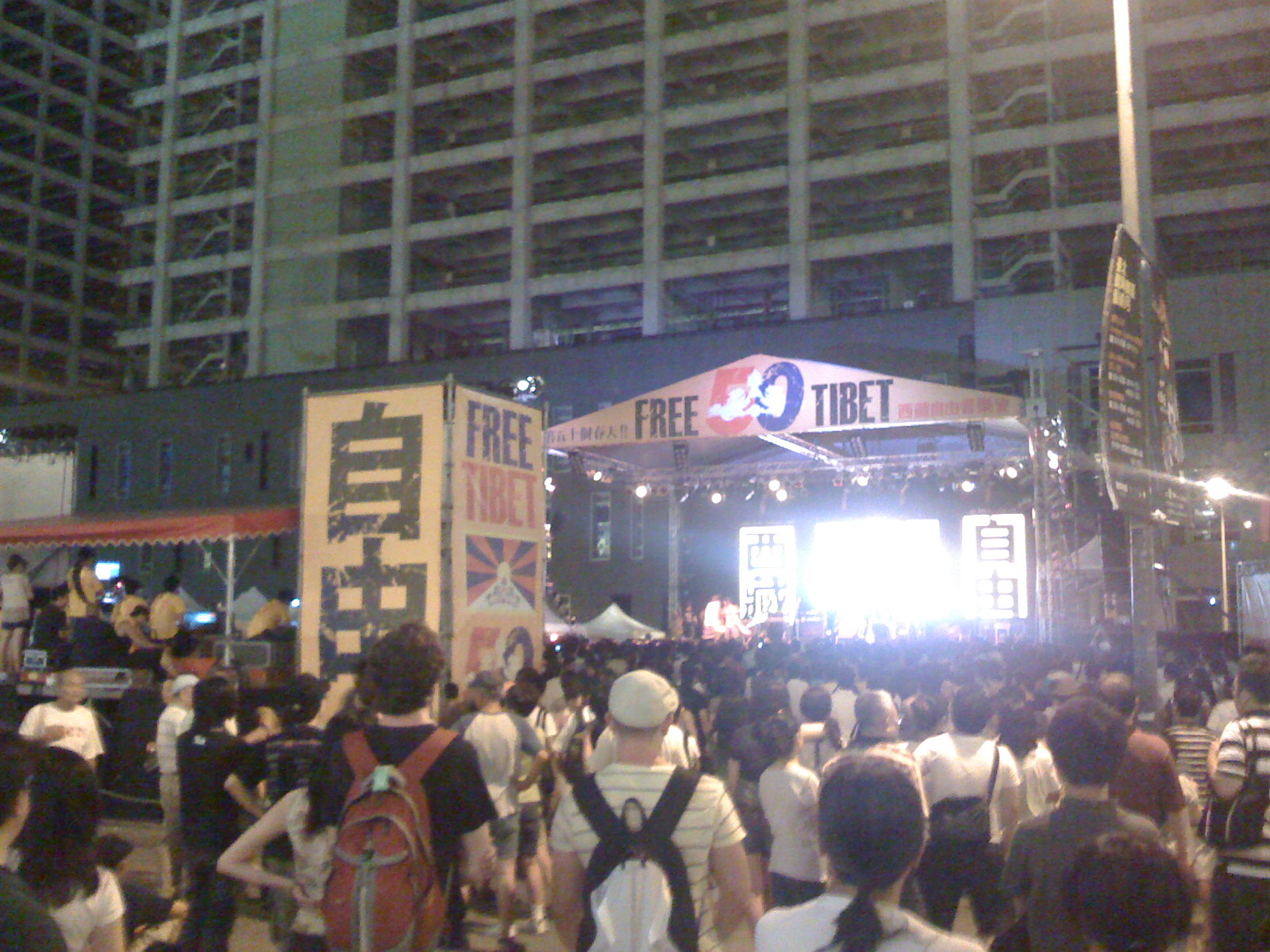 Free Tibet Concert at Taipei © BoydJones/ flickr