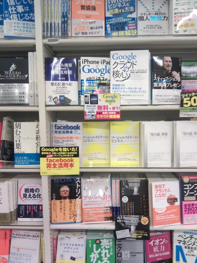 Social Stream Business displayed at Yaesu Book Center | © Yusuke Kawasaki/Flickr