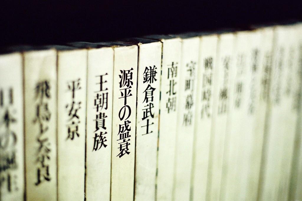 Japanese Books | ©Guwashi999/Flickr