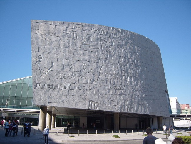 Library of Alexandria   © Effeietsanders / Wikipedia