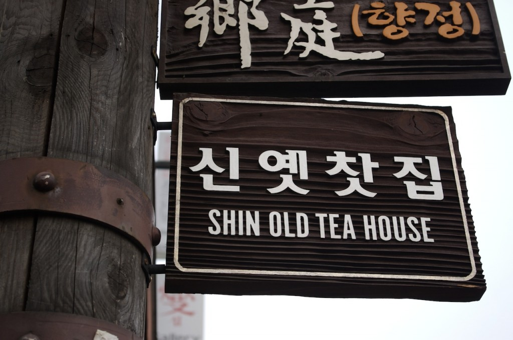 Shin Old Tea House, Seoul | ©Andrew Turner/Flickr