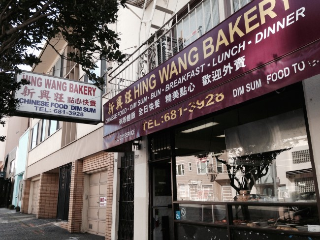 Hing Wang Bakery | Courtesy of Vicky Choy