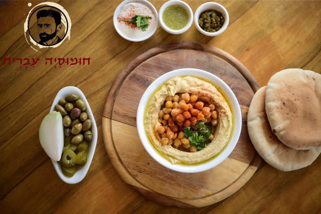 Hebrew Hummus