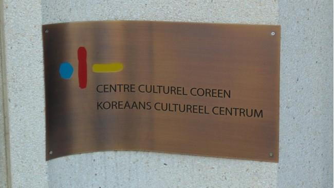 Korean Cultural Center entrance sign | photo courtesy of author
