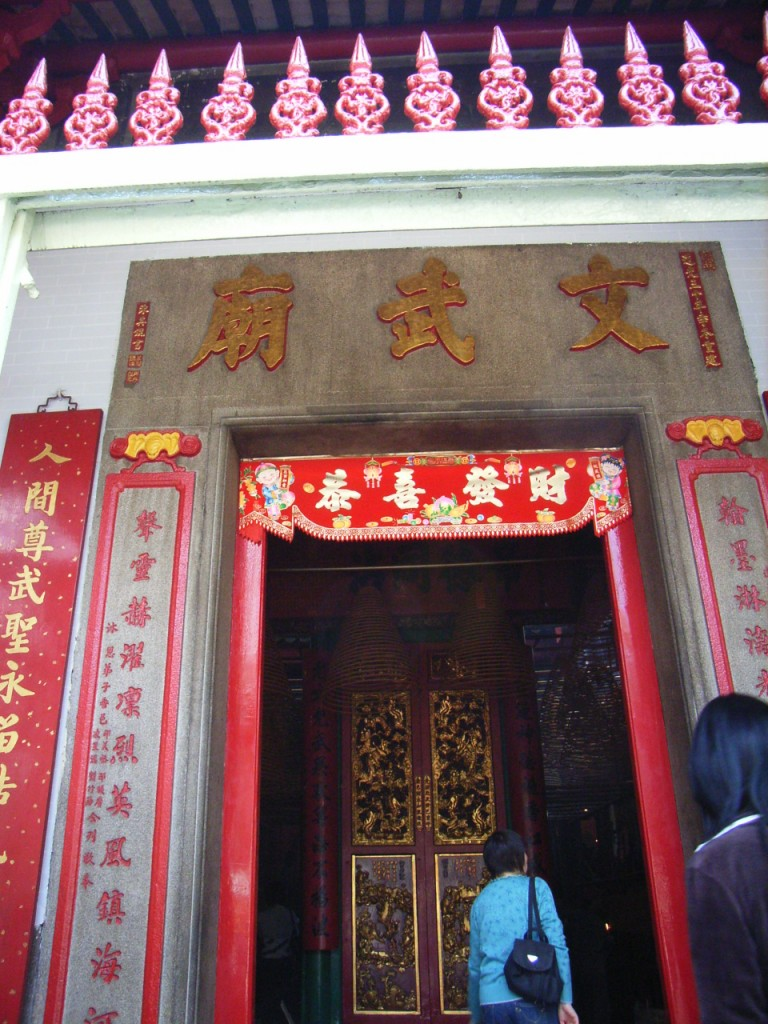 Man Mo Temple © Unknown / Wikicommons