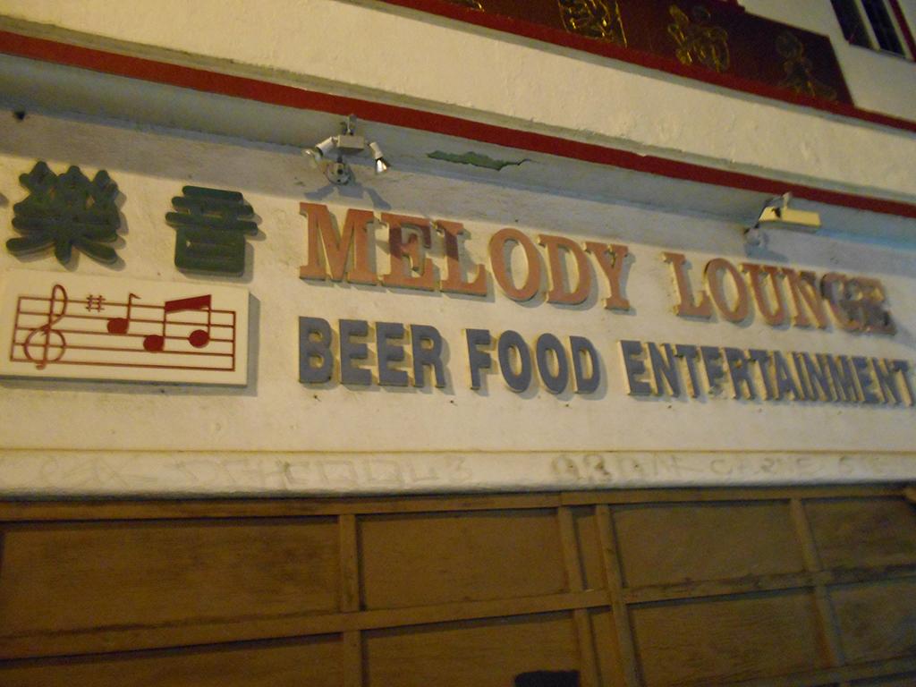 melody_lounge