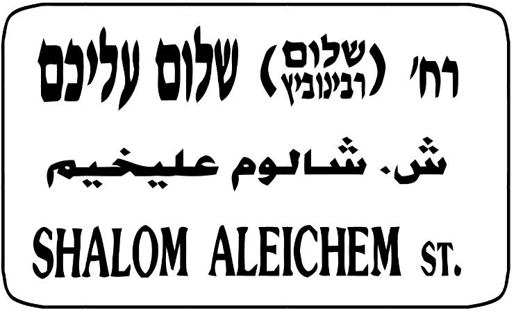 Tel Aviv street sign   © Epson291/Wikicommons