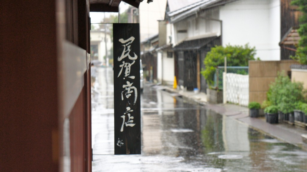 A rainy day in Omihachiman | © go.biwako/Flickr