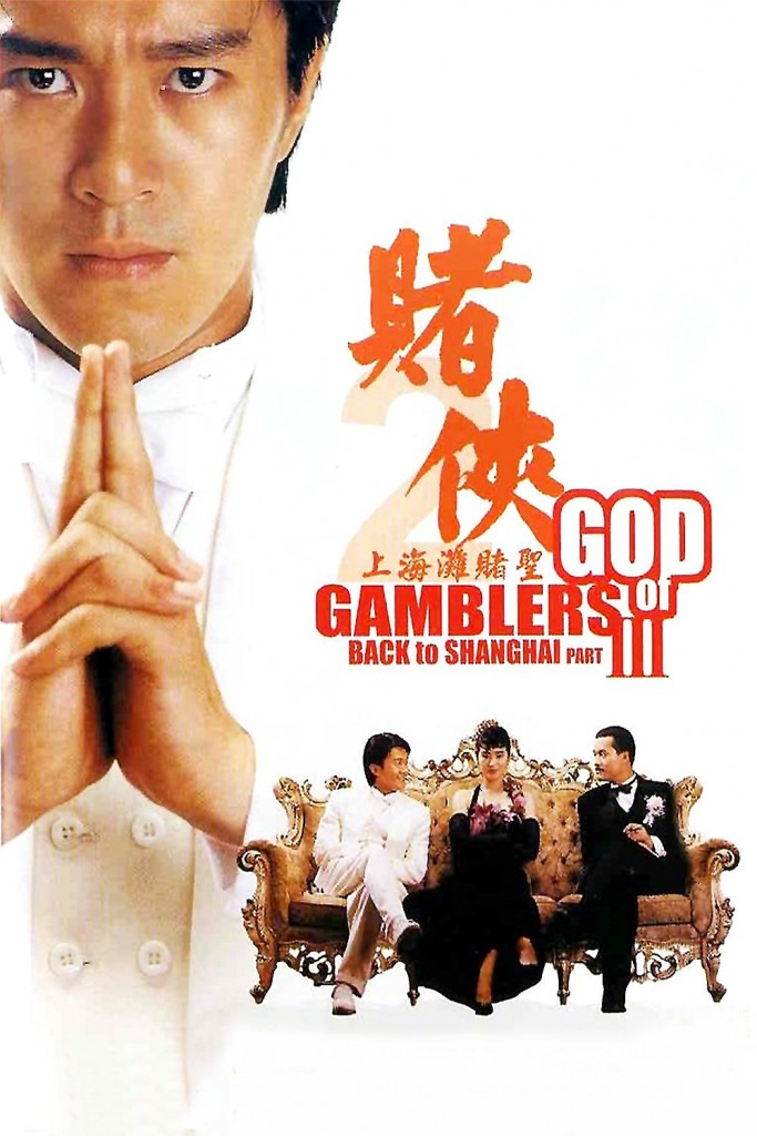 God of Gamblers 3: Back To Shanghai | © Newport Entertainment