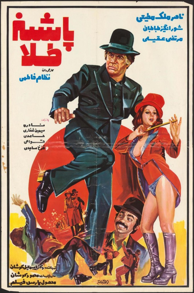 Poster of The Golden Heel [Pashneh Talā] (1975), design by Masoud Behnam, film directed by Nezam Fatem. Image Courtesy of Hamid Naficy Iranian Movie Posters Collection, Northwestern University Archives.