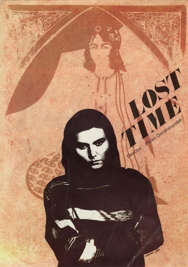 Poster of Lost Time [Zaman-e Az Dast Rafteh] (1990), designed by Ebrahim Haghighi, film directed by Puran Derakhshandeh. Image Courtesy of Hamid Naficy Iranian Movie Posters Collection, Northwestern University Archives.