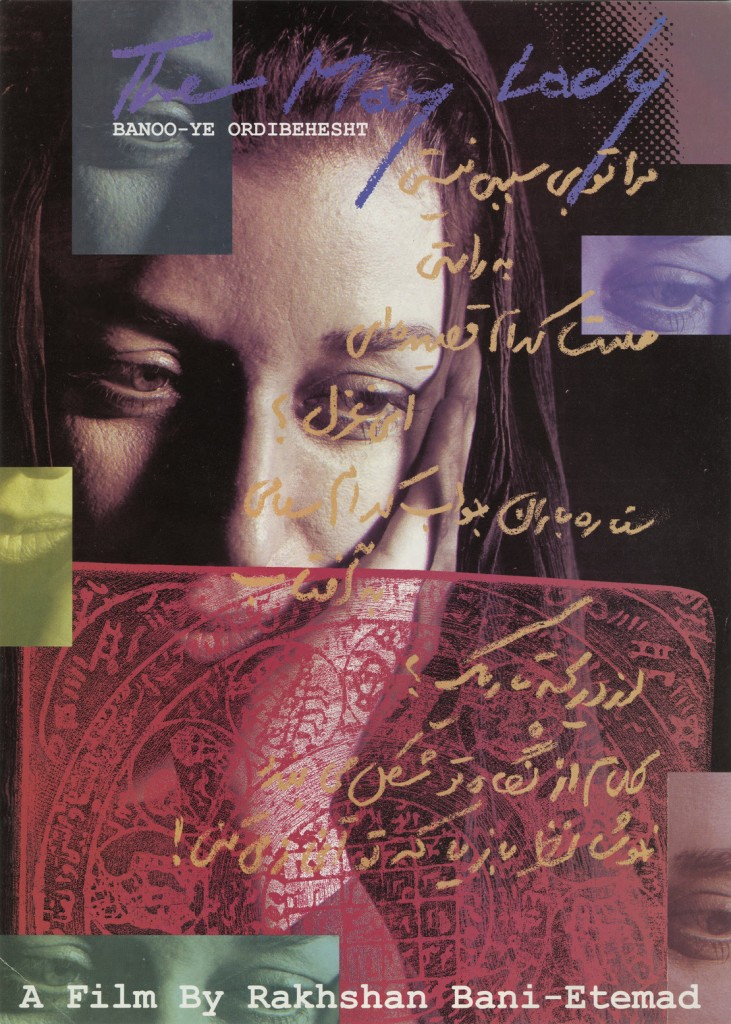 Poster of The May Lady [Banoo-ye Ordibehesht] (1999), designed by Reza Abedini, film directed by Rakhshan Bani-E'temad. Image Courtesy of Hamid Naficy Iranian Movie Posters Collection, Northwestern University Archives.