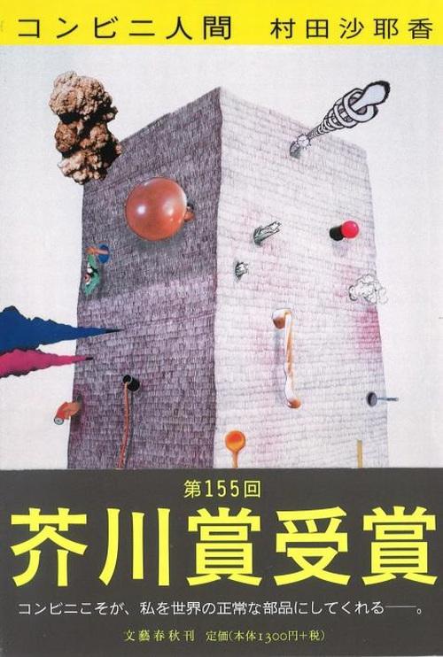 The cover of Sayaka Murata's book, Combini Ningen (Convenience Store Woman | ©