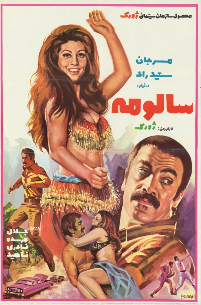 Poster of Salome (1974), design by Masoud Behnam, film directed by Zhurak. Image Courtesy of Hamid Naficy Iranian Movie Posters Collection, Northwestern University Archives.