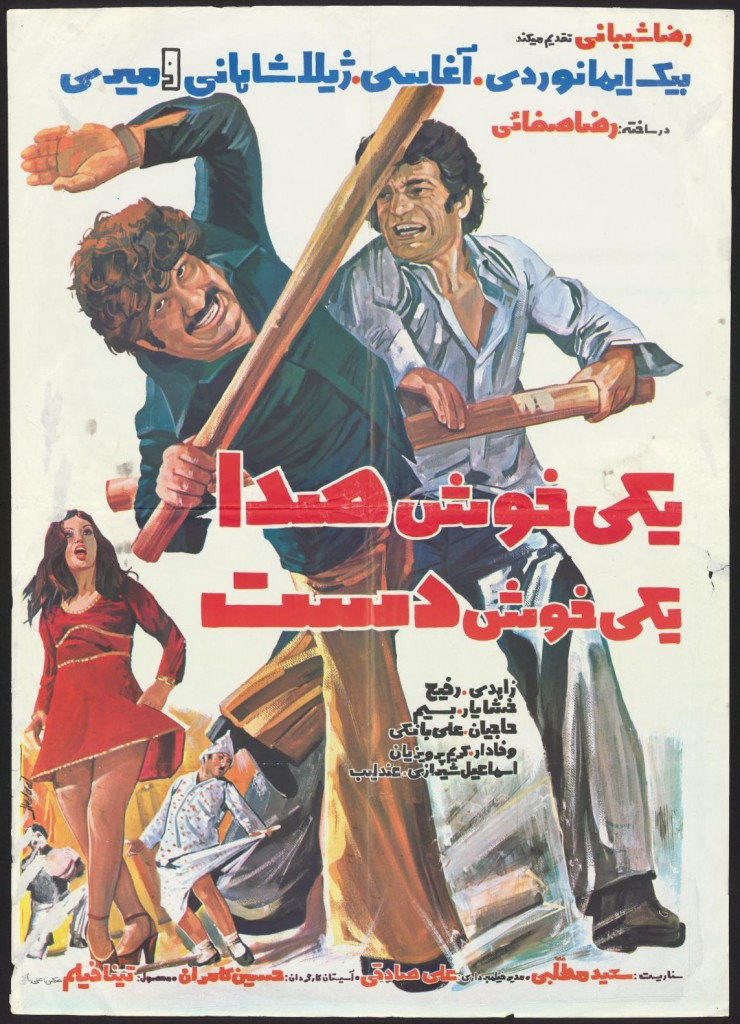 Poster of One With Good Voice, The Other With Good Hand [Yeki Khosh Seda, Yeki Khosh Dast] (1977), design by Mohammad-Ali Heddat, film directed by Reza Safai. Image Courtesy of Hamid Naficy Iranian Movie Posters Collection, Northwestern University Archives.