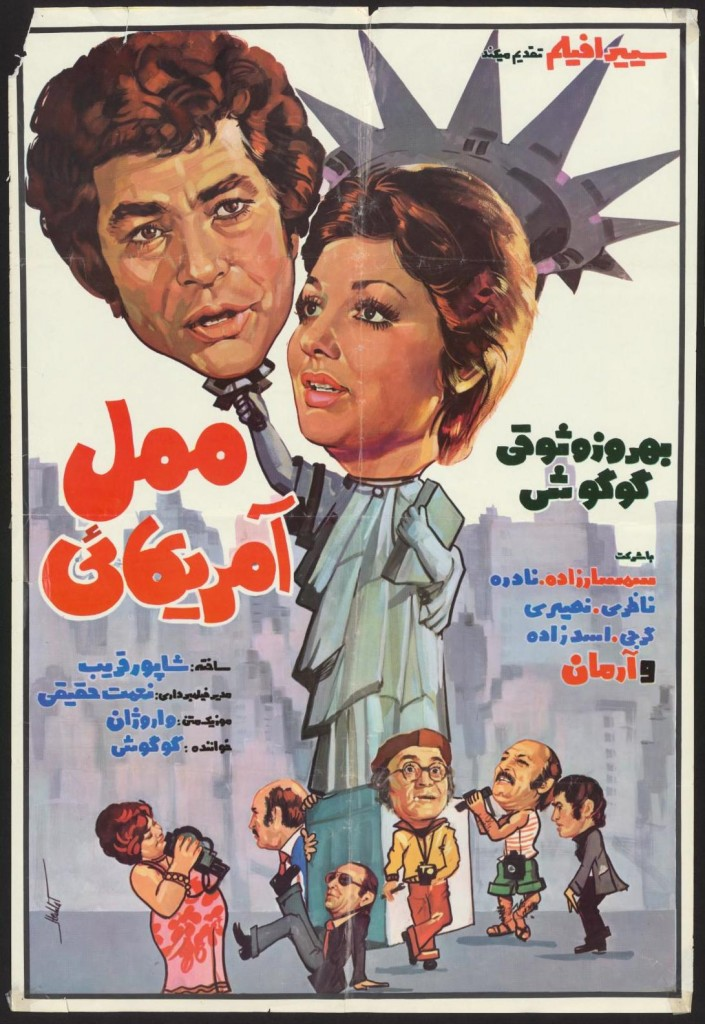 Poster of The American Mamal [Mamal Amrikayi] (1975), design by Mohammad-Ali Heddat, film directed by Shapur Qarib. Image Courtesy of Hamid Naficy Iranian Movie Posters Collection, Northwestern University Archives.