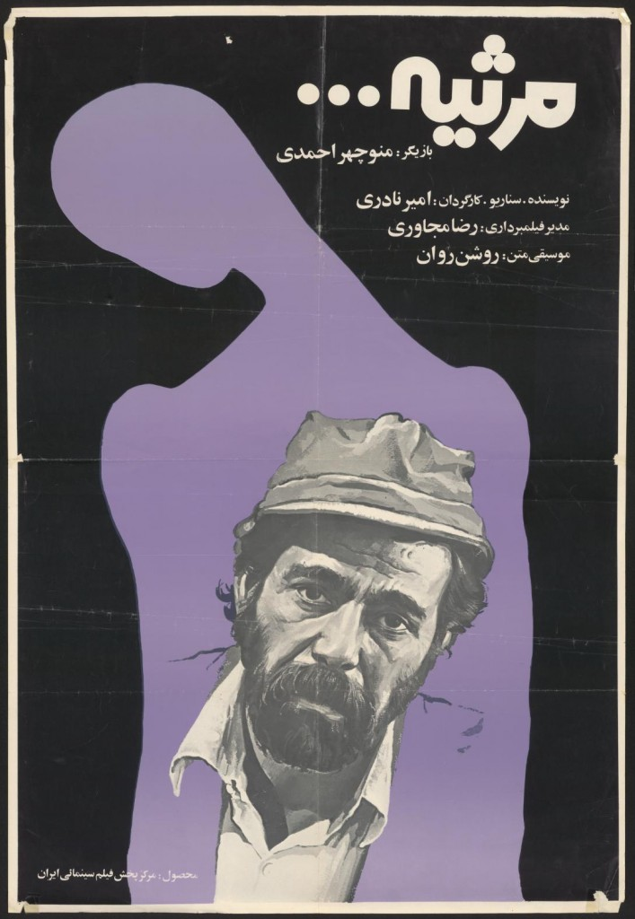 Poster of Requeim [Marsieh] (1978), film directed by Amir Naderi. Image Courtesy of Hamid Naficy Iranian Movie Posters Collection, Northwestern University Archives.