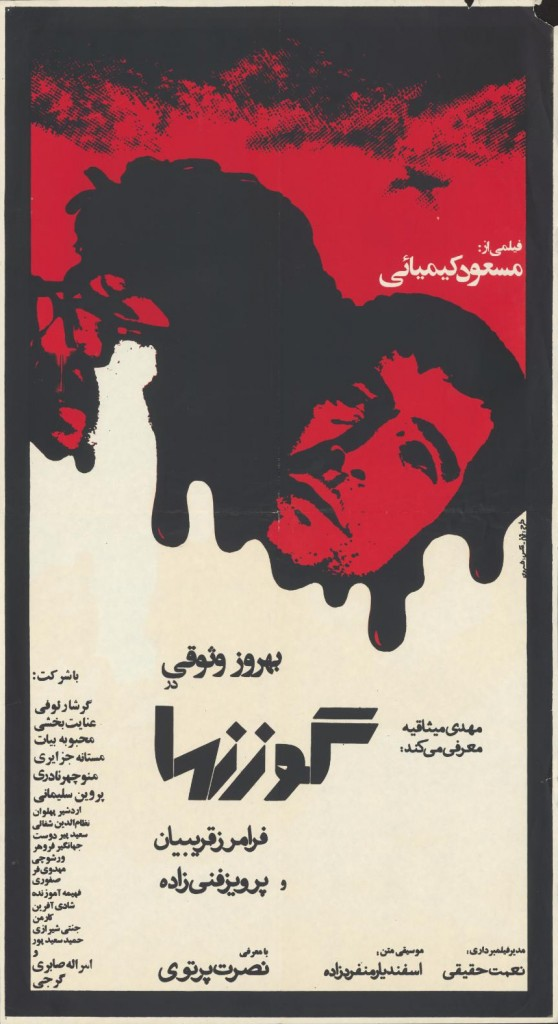 Poster of The Deer [Gavaznha] (1974), designed by Morteza Momayez, film directed by Masoud Kimiai. Image Courtesy of Hamid Naficy Iranian Movie Posters Collection, Northwestern University Archives.