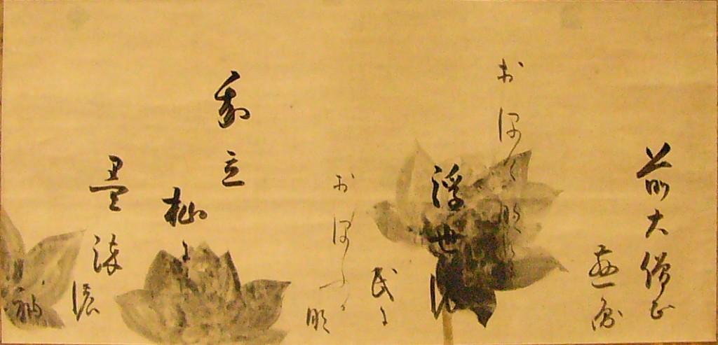 A fragment from the 100 Poets Anthology | © Author: Honami Ketsu/WikiCommons