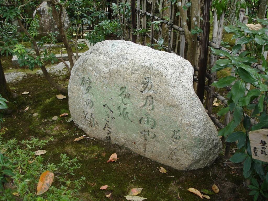 A stone with haiku etched onto it | © Keisuke Mutoh/WikiCommons