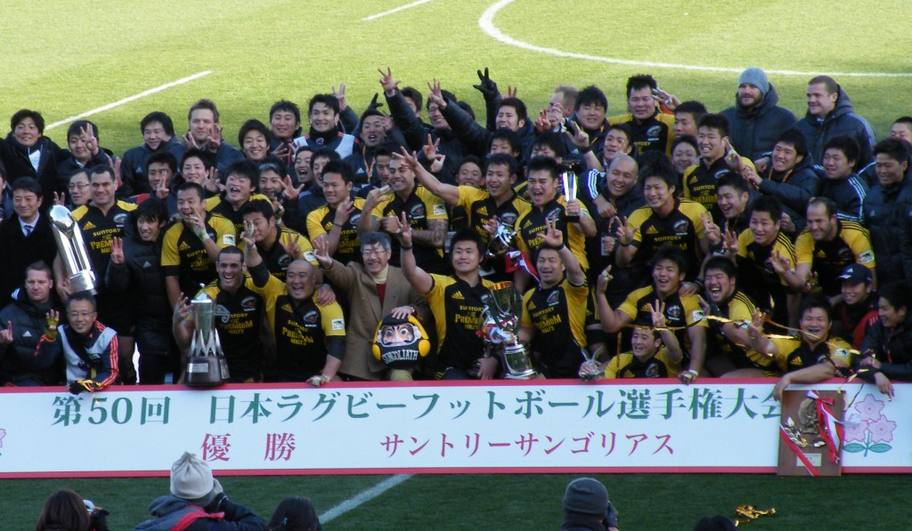 Suntory Sungoliath were the 50th All Japan Rugby Championship Winners for the 2012-13 year | © De/WikiCommons