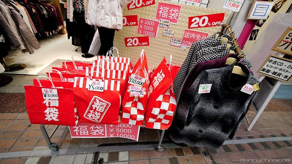 Обычный фукубукуро за пределами небольшого магазина одежды |  © Danny Choo / Flickr