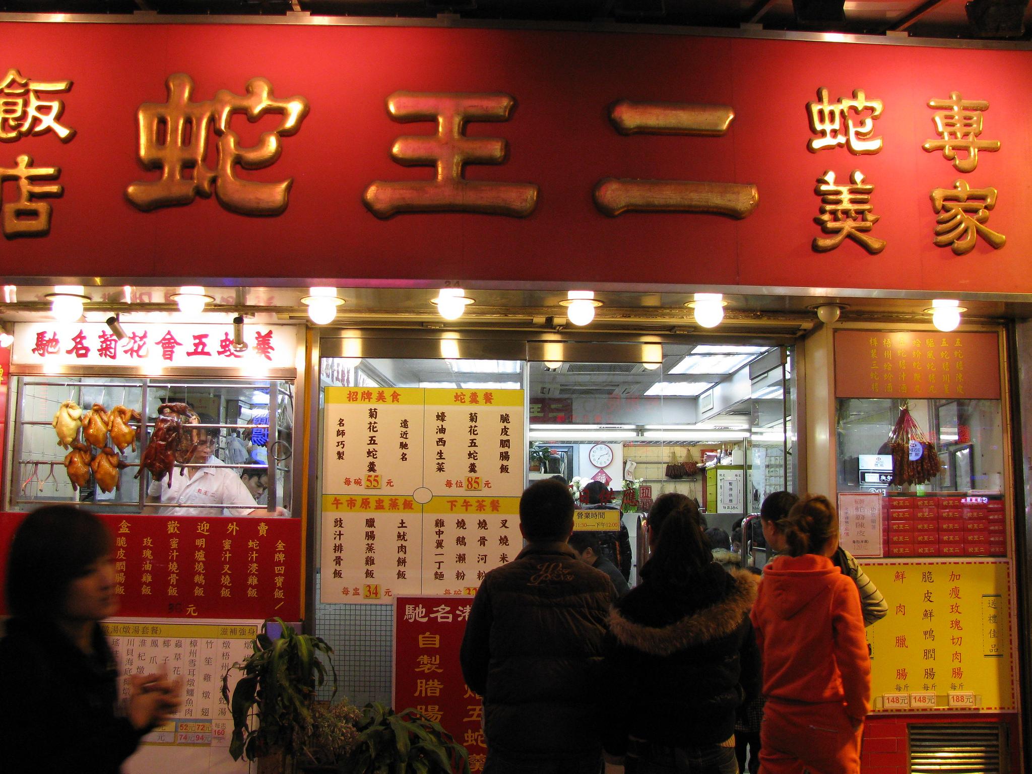 A se wong storefront | shankar s./Flickr