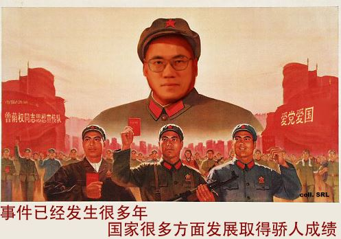 Propaganda Poster |©小影/Flickr