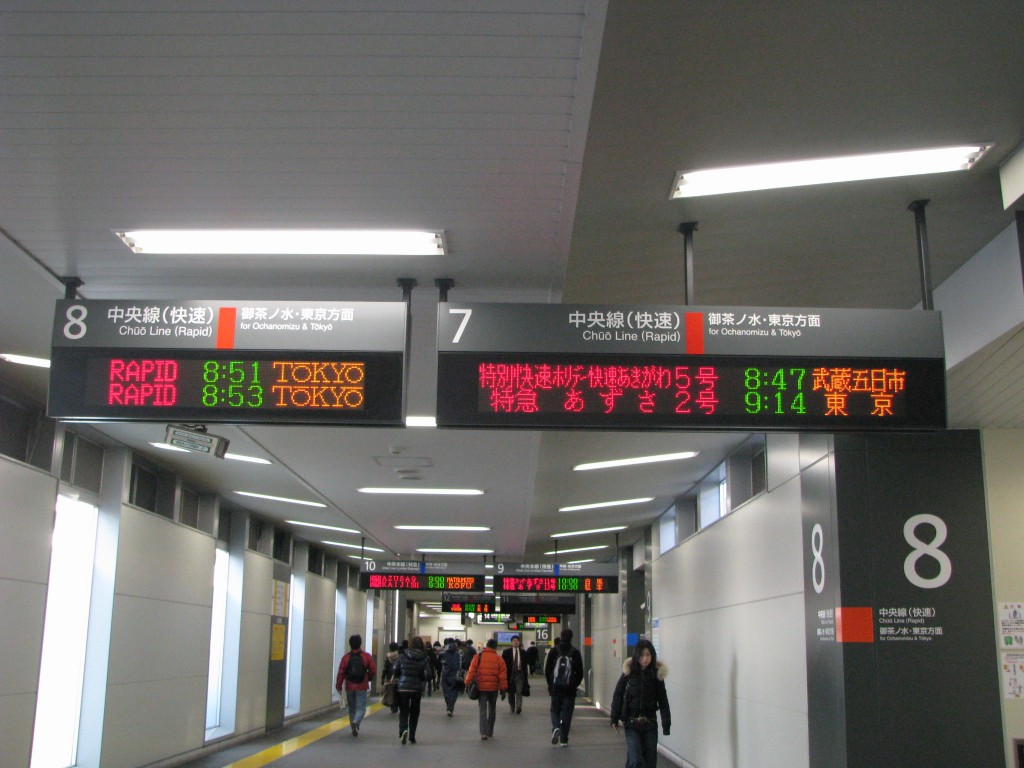 Platforms for the Chuo Line Rapid Train at Shinjuku Station | © Syohei Arai / WikiCommons